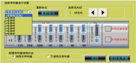 Audio sources input channel setting interface
